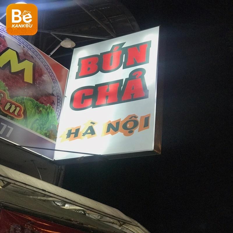 サイゴンでは、標準的な味のあるハノイ・ブンチャを以下の店5選でお楽しみください